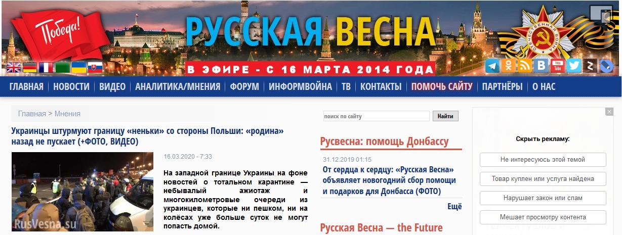 Fałszywa informacja, że Ukraińcy szturmują polską granicę