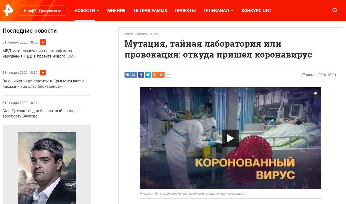 Artykuł opublikowany na stronie REN TV