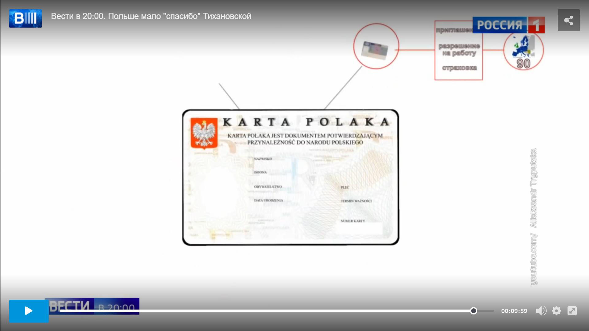 W materiale twierdzono także, że w TV Bielsat pomaga Białorusinom w zdobyciu Karty Polaka
